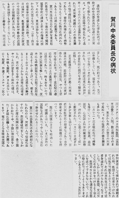 3-賀川の病状