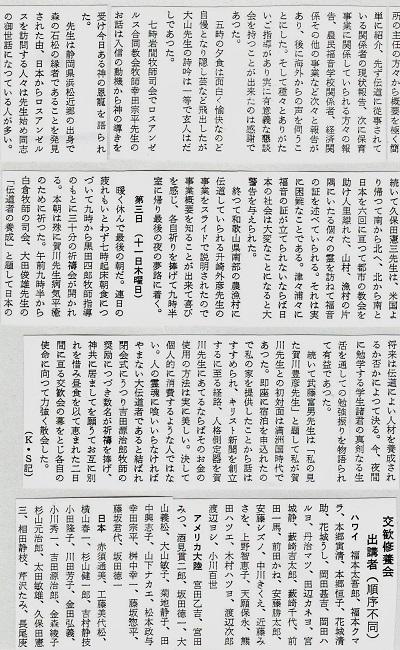11-記事3