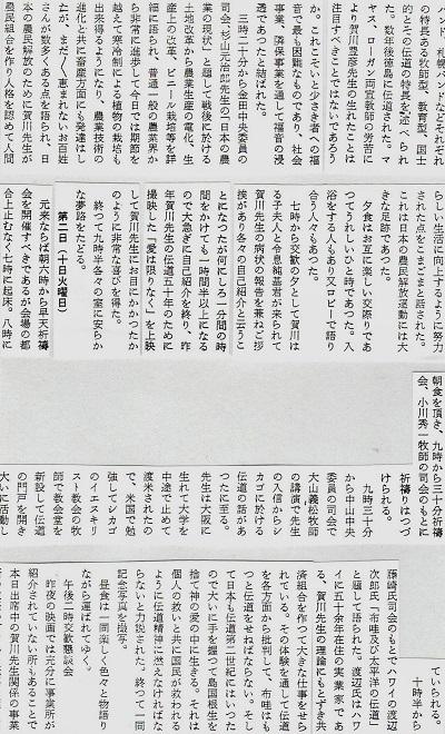 10-つづいて記事2