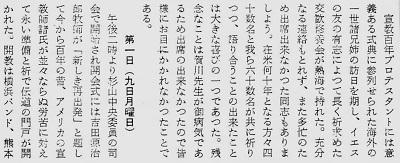 9-つづいてその記事1
