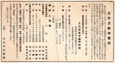 7-つづいて日米修養会案内