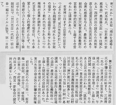 16-火の柱3月号本文つづき