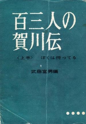 2-賀川伝表紙