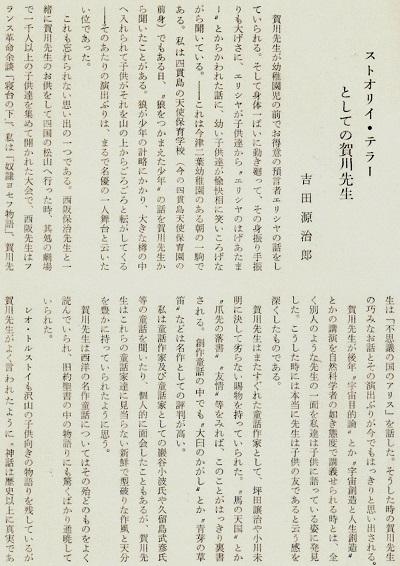 10-吉田文章1