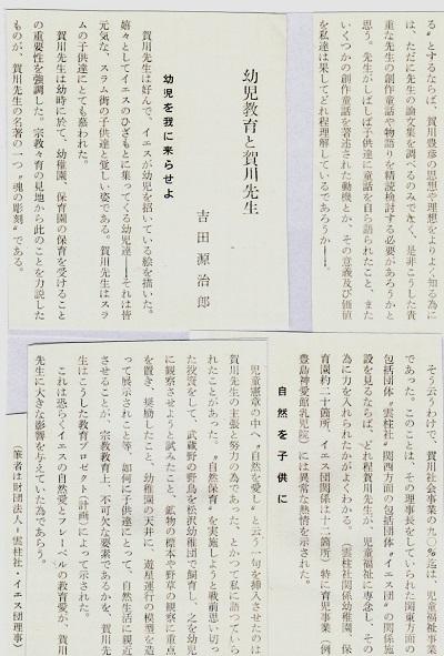 11-吉田文章2
