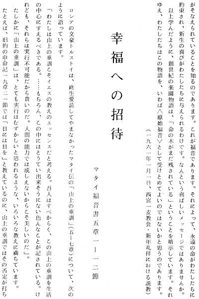 10-説教4