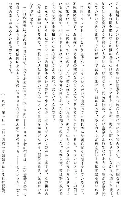 13-説教7