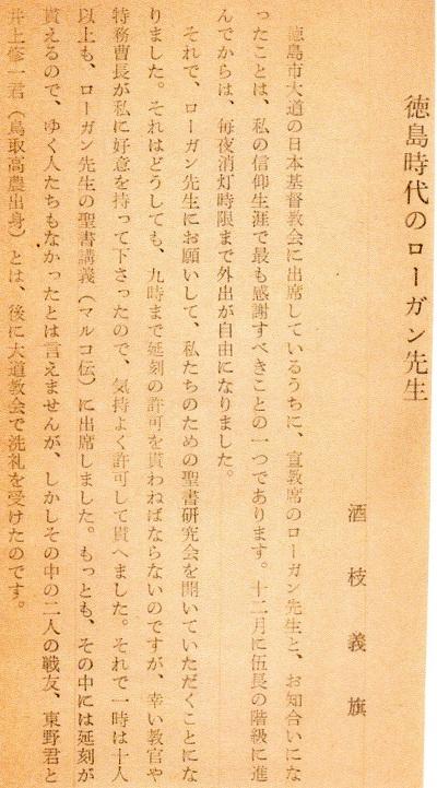 9-徳島時代のローガン