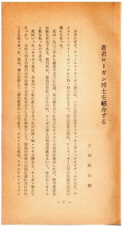 7-ローガン紹介分