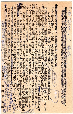15-琉球伝道はがき