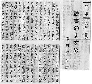 6-読書のつつめ
