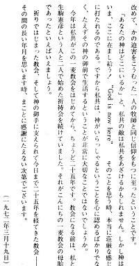 6-説教4