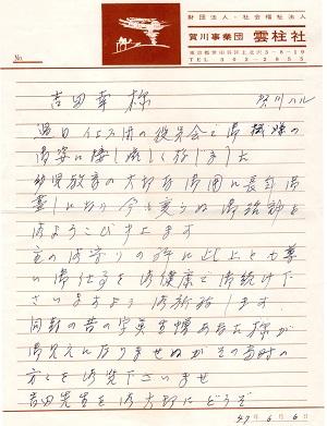 3-ハルの手紙