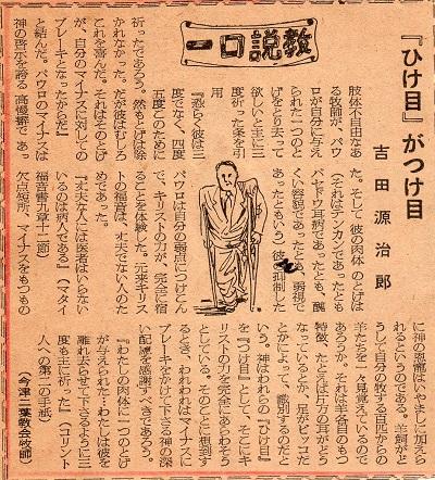 12-昭和29年記事