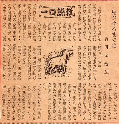 13-昭和29年12月4日記事