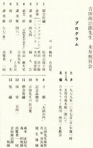 3-米寿プログラム