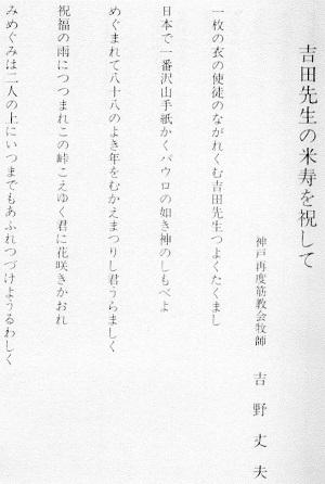 3-吉野のうた