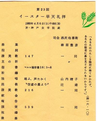 8-礼拝プログラム