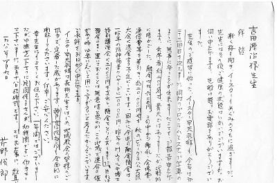 7-セリの手紙