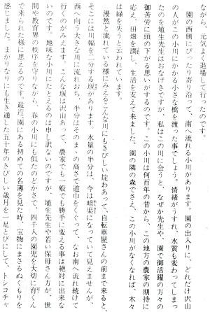 8-文章2