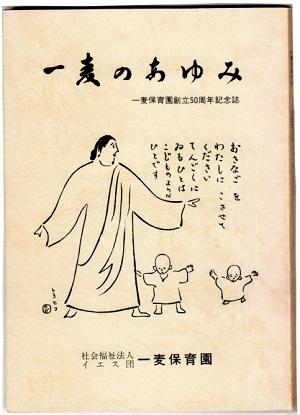 2-あゆみ表紙