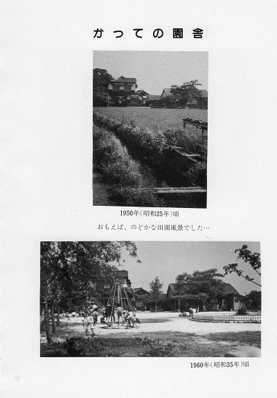11-園舎