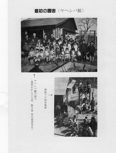 7-最初の園舎