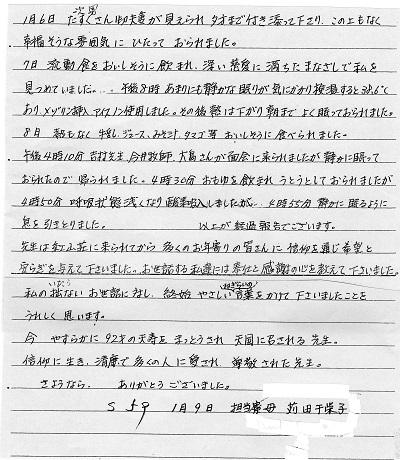 5-つづき4