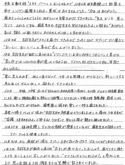 4-つづき3