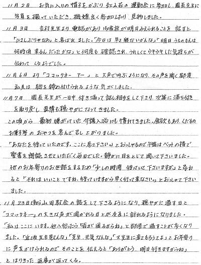 3-つづき2
