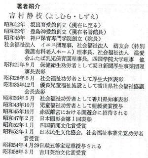 8-吉村経歴