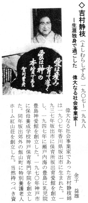 16-附録吉村1