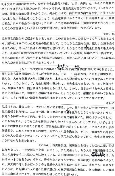 10-説教5
