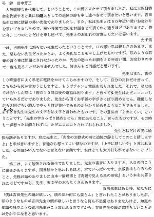 6-弔辞田中1