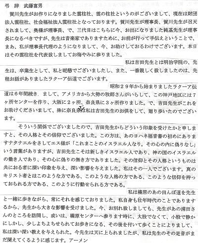 4-弔辞武藤1