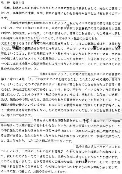 5-弔辞長谷川1