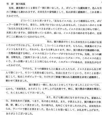 3-弔辞賀川1