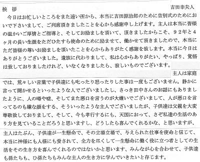 12-挨拶吉田1