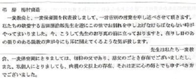 9-弔辞梅村1