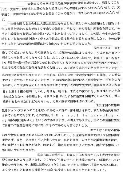 10-弔辞梅村