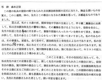 8-弔辞森本1