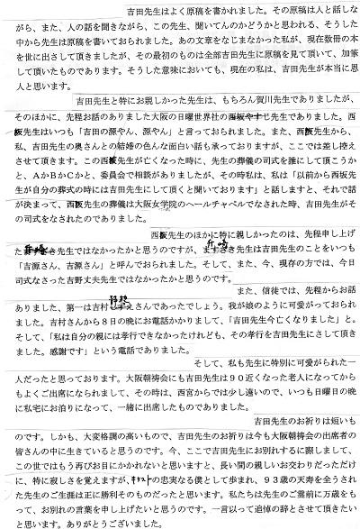 7-弔辞田中2
