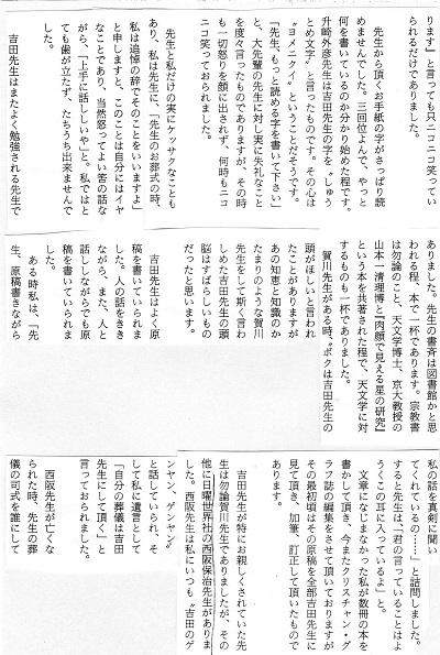 17-記事2