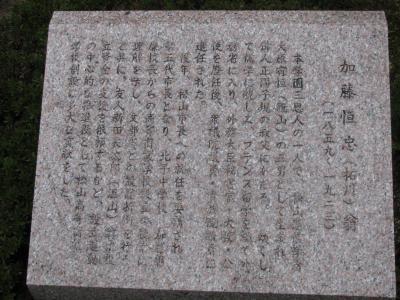 加藤恒忠IMG_1724 (3)