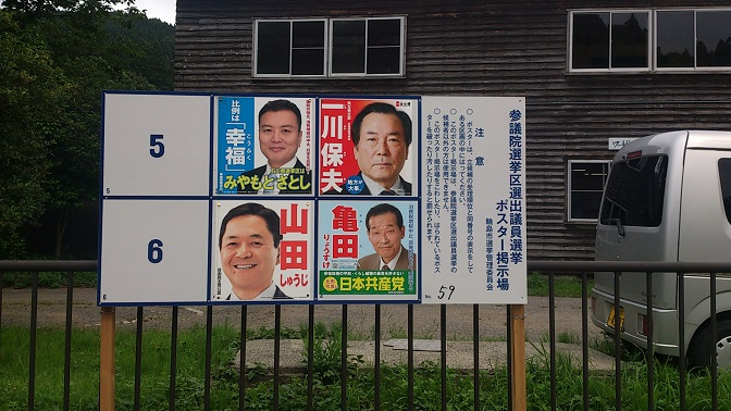 参院選のポスター