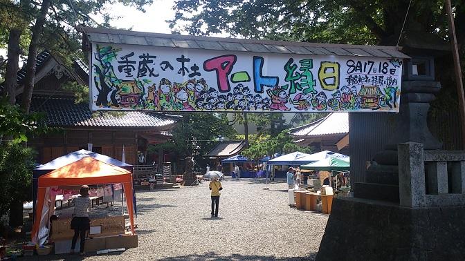 重蔵神社8