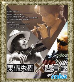 2013東儀秀樹&古澤巌&coba