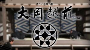 ohokaechizen_title.jpg