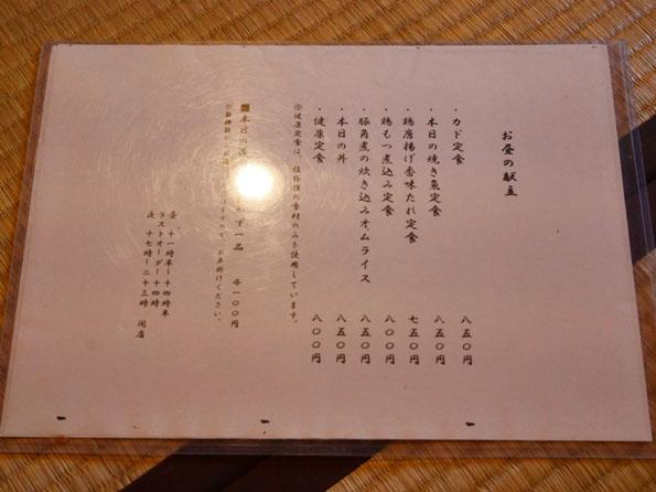 140928.神楽坂・カド0019