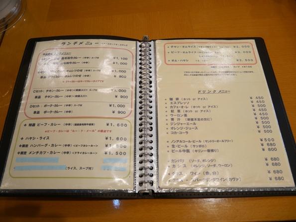 141021.神田・ルードメール0004